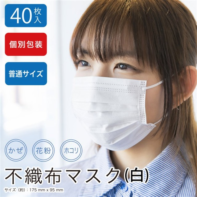 即納 白マスク 40枚入 在庫あり 使い捨てマスク ...