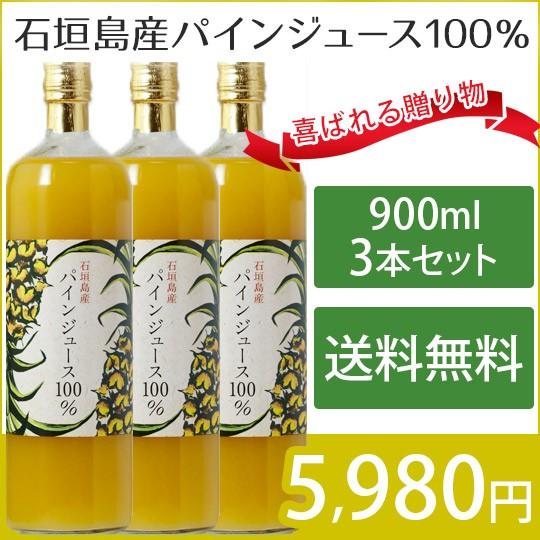 石垣島産パインジュース 900ml×3本セット 完熟 ...