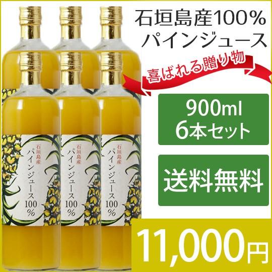 石垣島産パインジュース 900ml×6本セット 完熟 ...