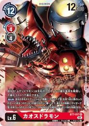 デジモンカードゲーム カオスドラモン 【R】 BT7-...