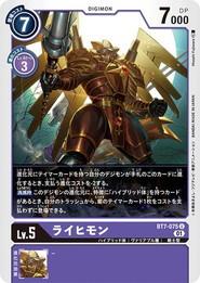 デジモンカードゲーム ライヒモン 【U】 BT7-075 ...