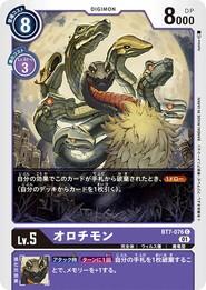 デジモンカードゲーム オロチモン 【C】 BT7-076 ...