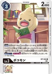 デジモンカードゲーム ボコモン 【C】 BT7-081 ネ...