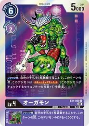 デジモンカードゲーム オーガモン 【R】 EX1-059 ...
