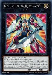 遊戯王 DP23-JP039 FNo.0 未来皇ホープ レジ...