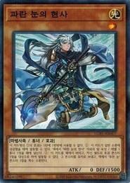 遊戯王 LGB1-KR007 青き眼の賢士 (ノーマルパラレ...