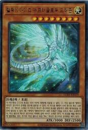 遊戯王 LGB1-KR029 銀河眼の残光竜 (ウルトラレア...