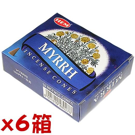 メール便送料無料!! 【560】HEM ミルラ コーン 6...