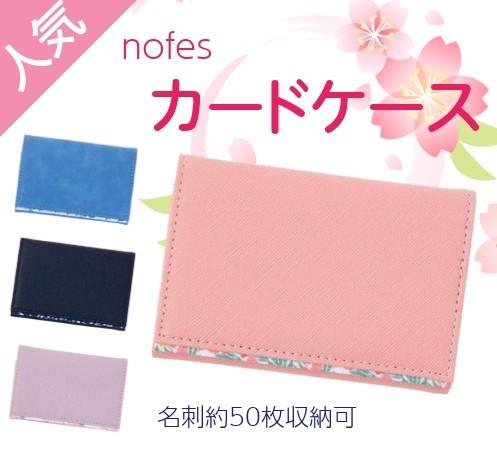 nofes ノフェス 名刺入れ カードケース カード入...