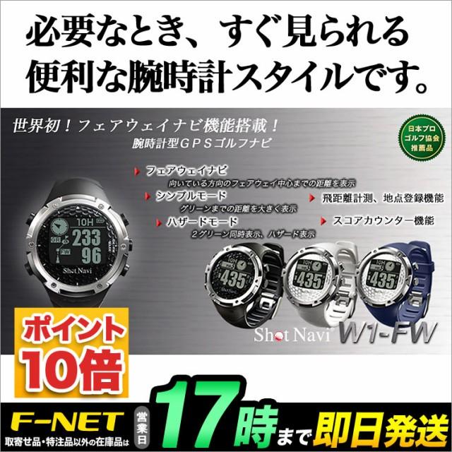 ショットナビ Shot Navi W1-FW(ゴルフ用GPS距離...