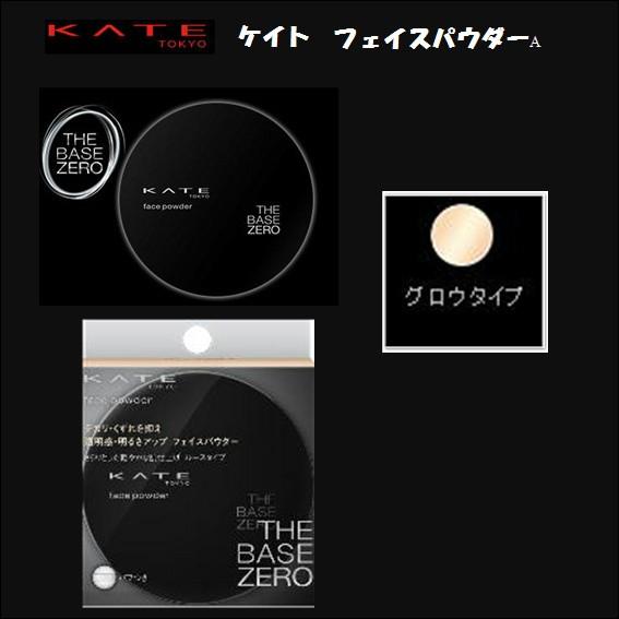 カネボウ ケイト(KATE)  フェイスパウダーA グ...