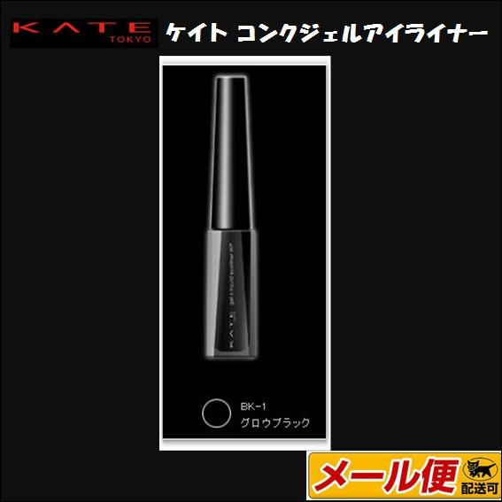 【2個までメール便可】カネボウ ケイト(KATE) ...