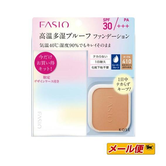 【1個までネコポス可】【限定品】コーセー FASIO...