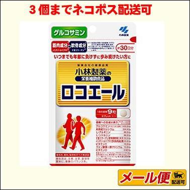 【3個までメール便可】小林製薬 ロコエール 27...