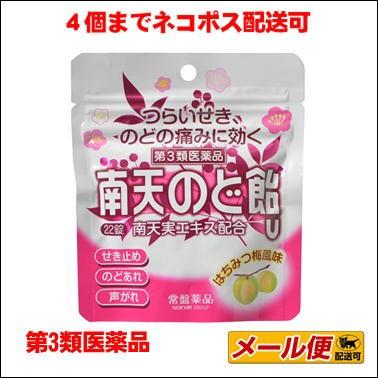 【第3類医薬品】(4個までメール便可)南天のど飴...