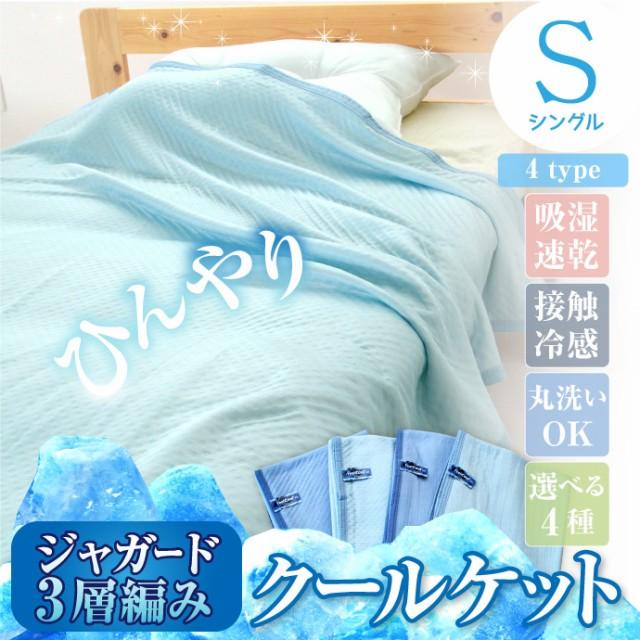 接触冷感 ジャガード3層編み クールケット シング...