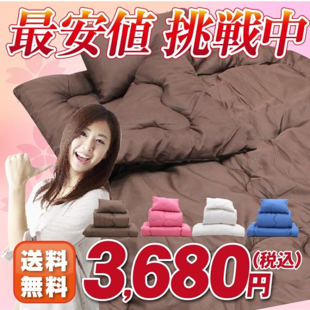 軽量 布団3点セット シングルサイズ 寝具セット...
