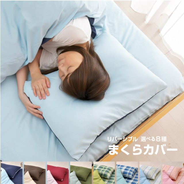 選べる8種 枕カバー 約35×50cm or 約43×63cm 抗...