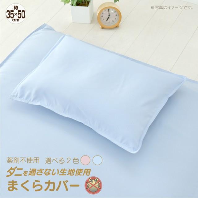 ダニを通さない生地使用 枕カバー 約35×50cm 選...