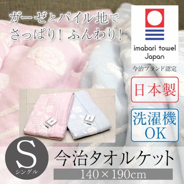 今治タオルケット 綿100% シングル【日本製 ...