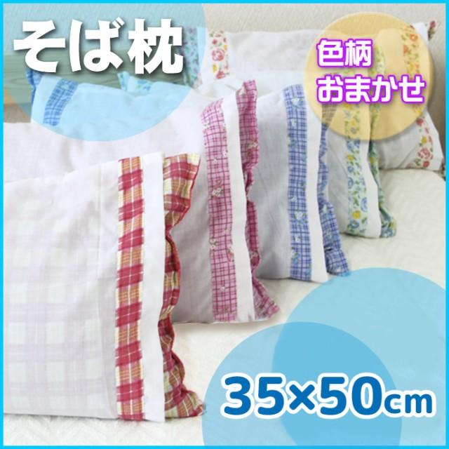 安心の日本製! そば枕【昔ながらの そば殻枕】...