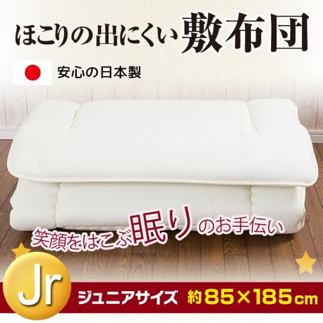 日本製 ジュニアサイズ敷き布団【三層固わた】 ...
