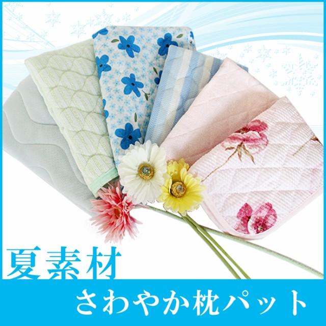 サラッと夏素材枕パット(43×63cm)涼感枕パッ...