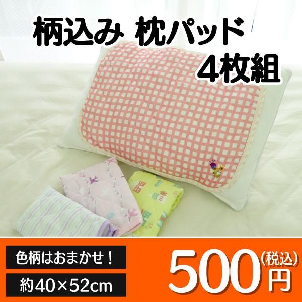 柄込み 枕パッド 4枚組/枕パット 40×52cm/裏面ゴ...