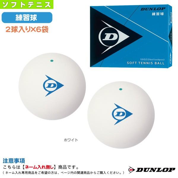 [ダンロップ ソフトテニス ボール]1ダース『2球入...