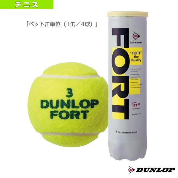 [ダンロップ テニス ボール]FORT4球入(フォート...