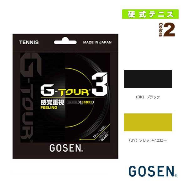 [ゴーセン テニス ストリング(単張)]G-TOUR3/...