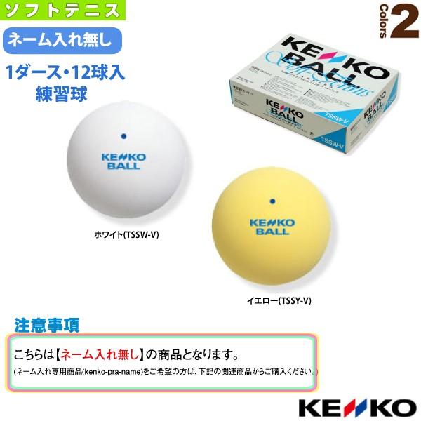 [ケンコー ソフトテニス ボール]『1箱(1ダース・...