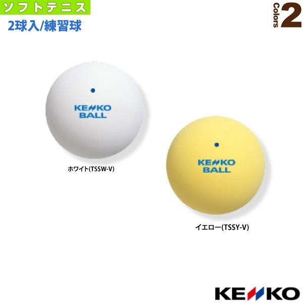 [ケンコー ソフトテニス ボール]『2球入』ケンコ...