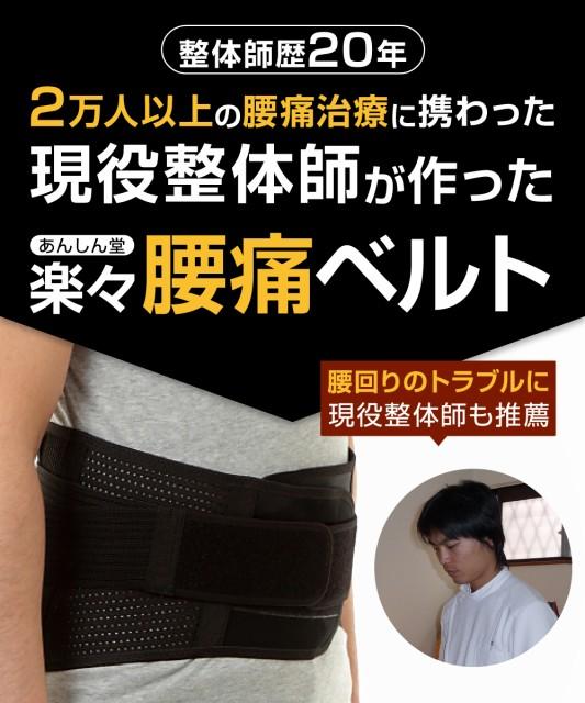 現役整体師が考案する 腰痛ベルト あんしん堂 コ...