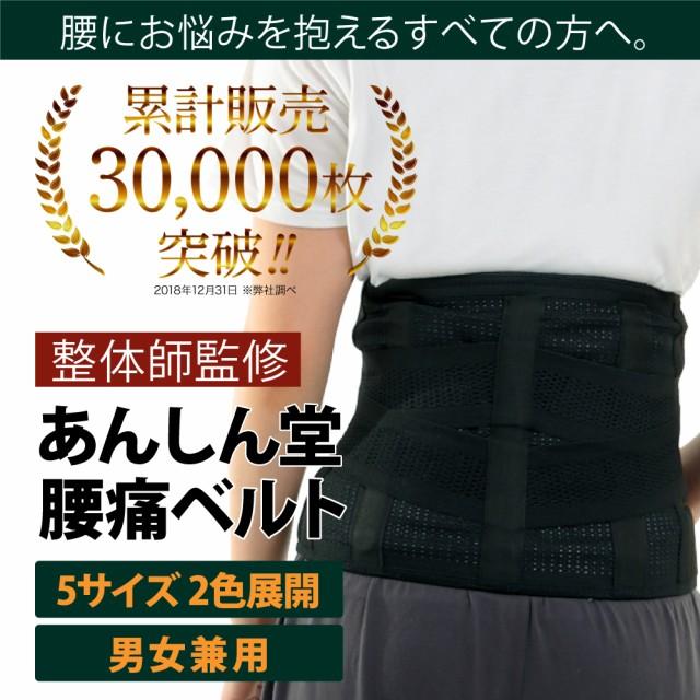 腰痛ベルト 腰コルセット コルセット 腰痛 腰サポ...
