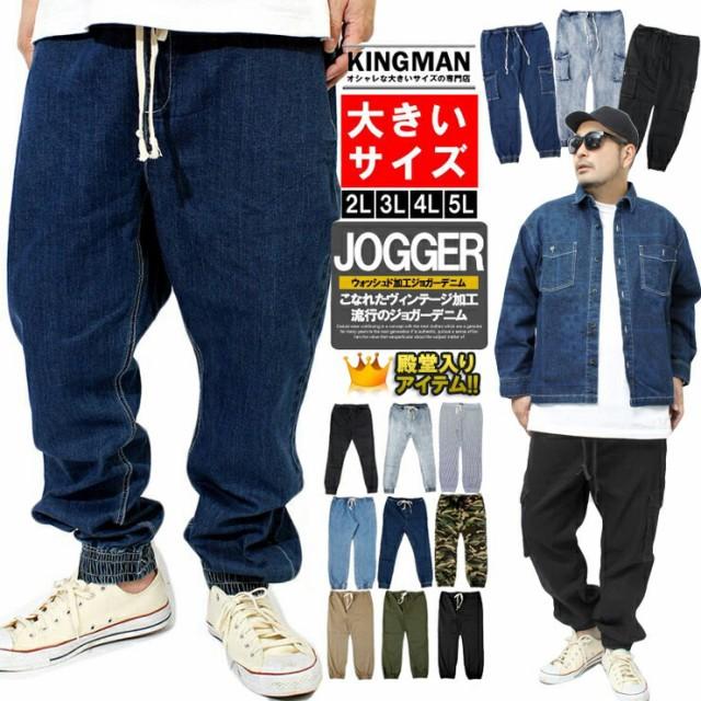 【送料無料】ジョガーパンツ メンズ 大きいサイズ...