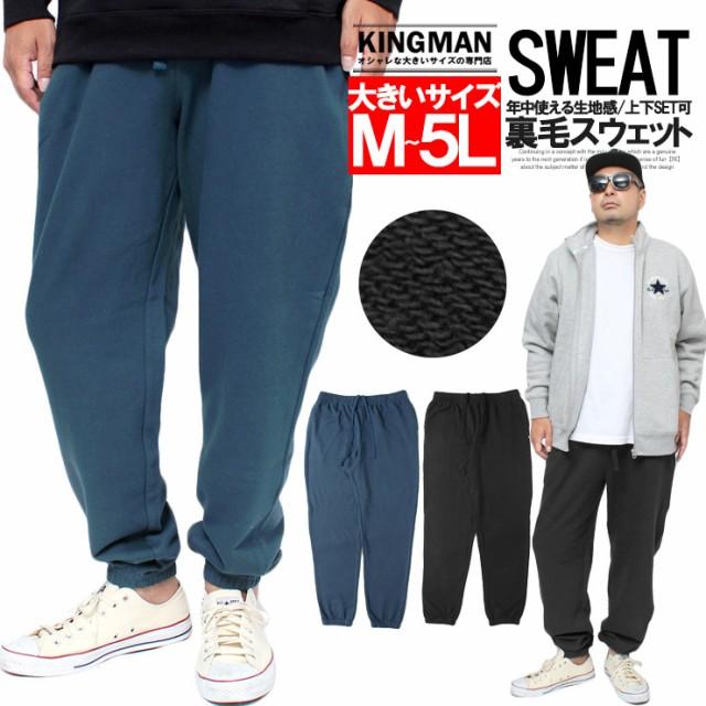 【送料無料】 スウェットパンツ メンズ 大きいサ...
