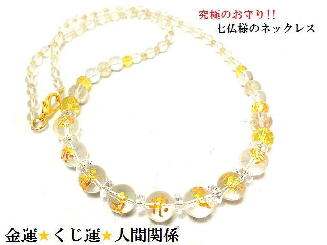 究極ネックレス★開運・金運・勝負運・ギャンブル...