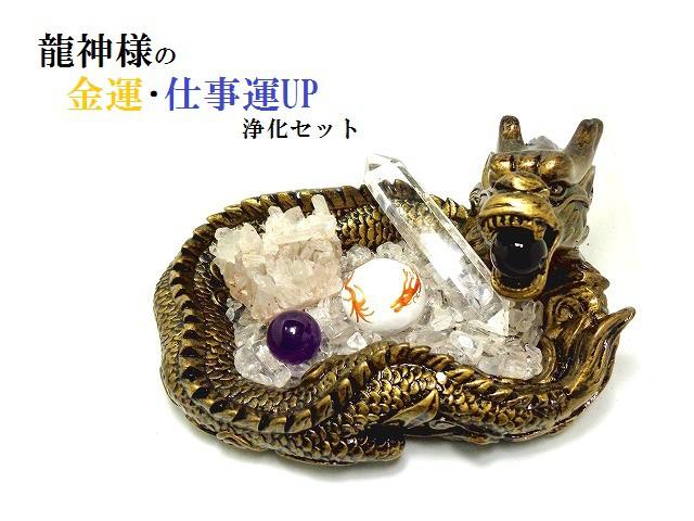 龍神様★金運・仕事運・ギャンブル運・くじ運・商...