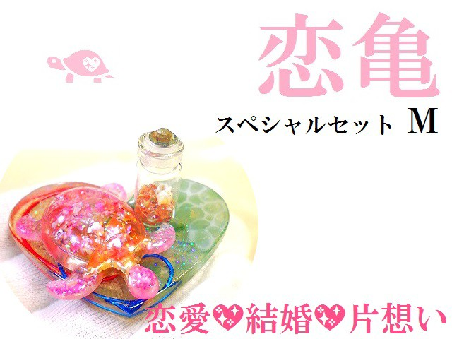 恋愛・結婚・片思い★恋亀★M★ハート★オルゴナ...