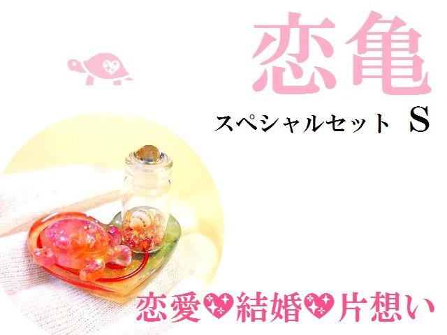 恋愛・結婚・片思い★恋亀★S★ハート★オルゴナ...