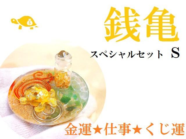 金運・仕事・くじ運★銭亀★S★星★オルゴナイト...