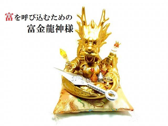富金龍神様★金運UP★ギャンブル運UP★くじ運★仕...
