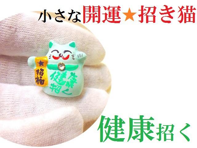 健康招く★金運・仕事★翡翠★招福招き猫★開運招...