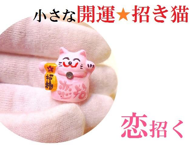 恋招く★恋愛・結婚★ローズクォーツ★招福招き猫...