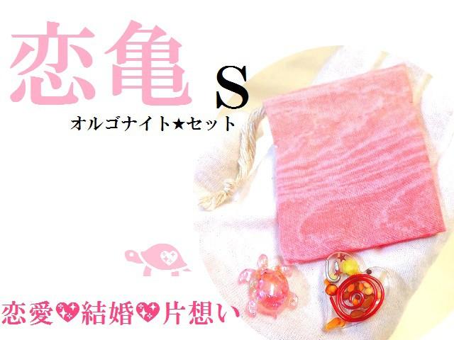恋愛・結婚・片思い★恋亀★S★巾着★ハート★オ...