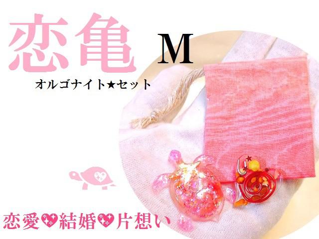 恋愛・結婚・片思い★恋亀★M★巾着★ハート★オ...