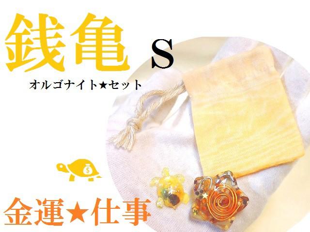 金運・仕事・くじ運★銭亀★S★巾着★星★オルゴ...