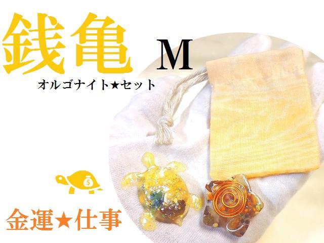 金運・仕事・くじ運★銭亀★M★巾着★星★オルゴ...
