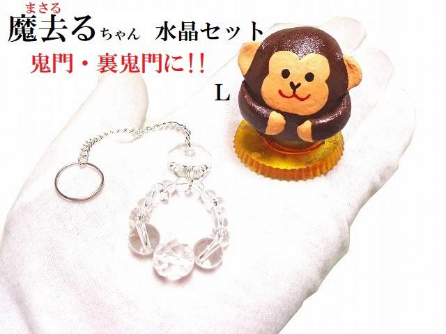 さるちゃん★鬼門・裏鬼門★L★運気UPセット★風...